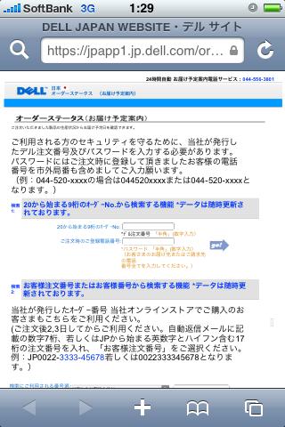 20081207_2