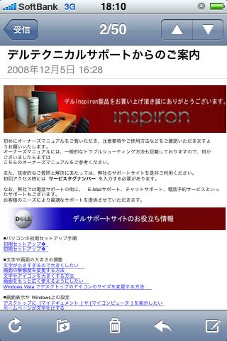 20081207_4