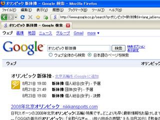 20080821_3