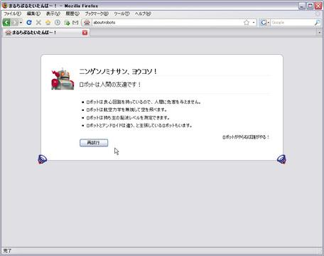 20080621_firefox3_3