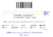 Google バーコード