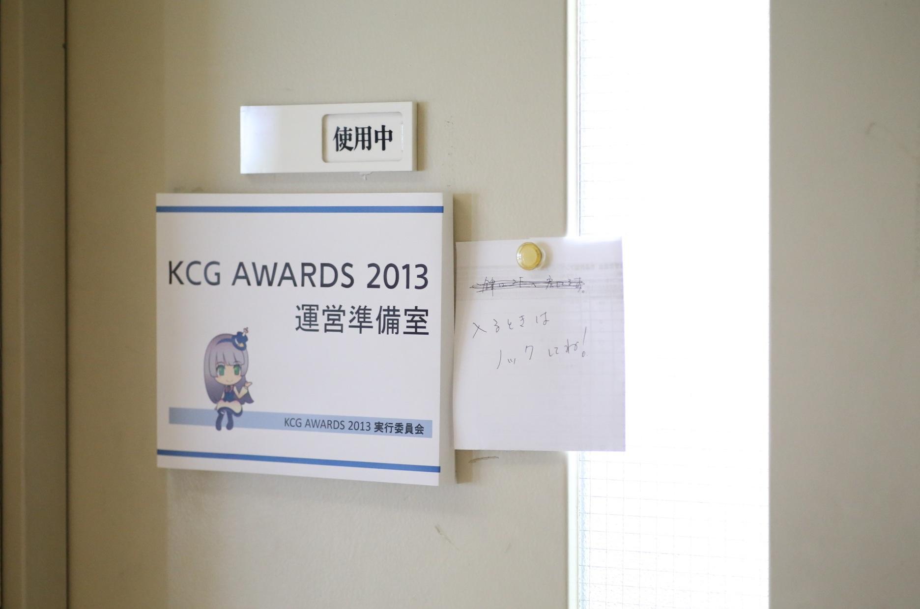 AWARDS運営室