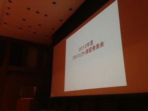 プロジェクト演習発表会