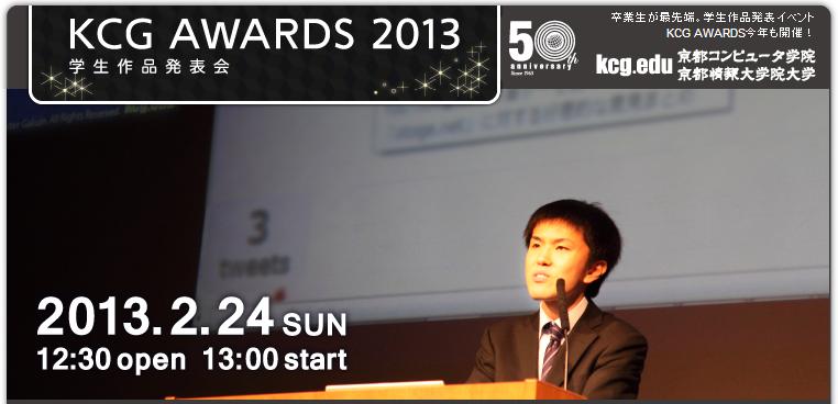 KCG AWARDS 2013