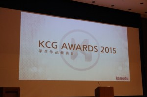 KCG AWARDS 2015