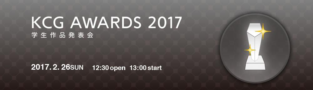 KCG AWARDS オフィシャル ブログ