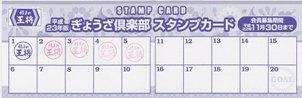 ぎょうざ倶楽部スタンプカード