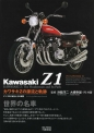 KAWASAKI Z1 カワサキZの源流と軌跡