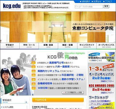 KCG新ウェブ
