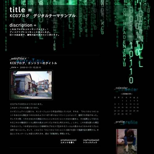 KCGブログデジタル風