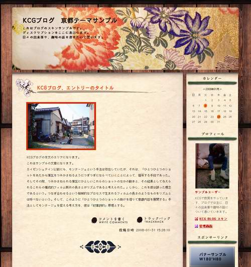 KCGブログ京都風
