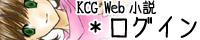 KCGウェブ小説バナー