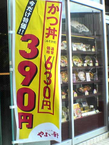 カツ丼390円