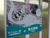 境港駅の看板