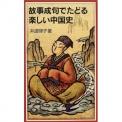 故事成句でたどる楽しい中国史
