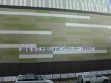 2010年春オープン大型ショッピングセンター