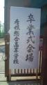 彦根総合高校卒業式