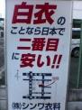 日本で2番目に安い白衣