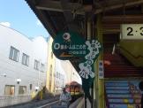 米子駅 0番ホーム