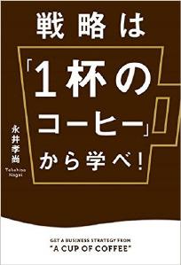 戦略は「1杯のコーヒー」から学べ!