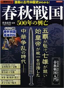 春秋戦国500年の興亡