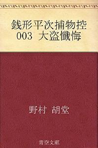 zenigata003
