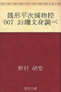 zenigata007