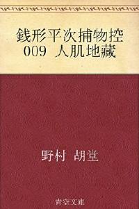 zenigata009