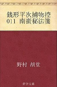 zenigata011