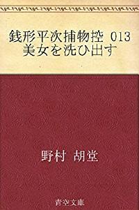 zenigata013