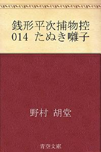 zenigata014