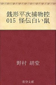 zenigata015