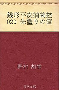 zenigata020