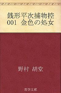 zenigata001