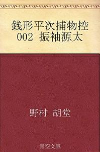 zenigata002