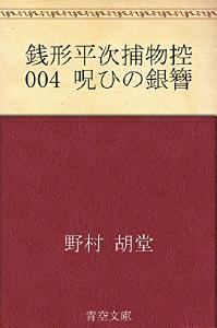 zenigata004