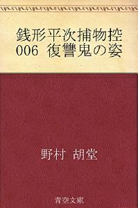 zenigata006