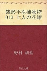 zenigata010