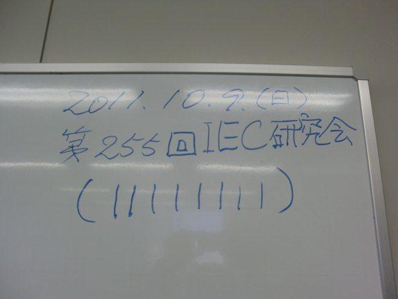 IEC第255回研究会