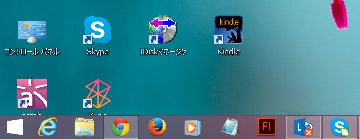 スタートボタンが復活したWindows 8.1
