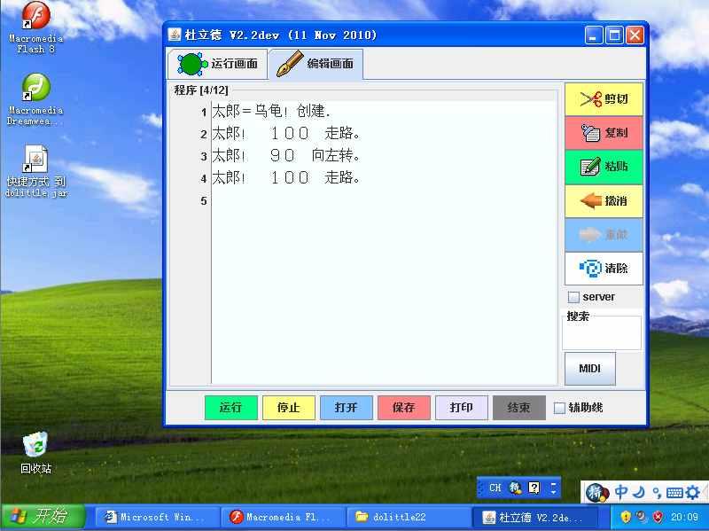 開発中の中文版ドリトル
