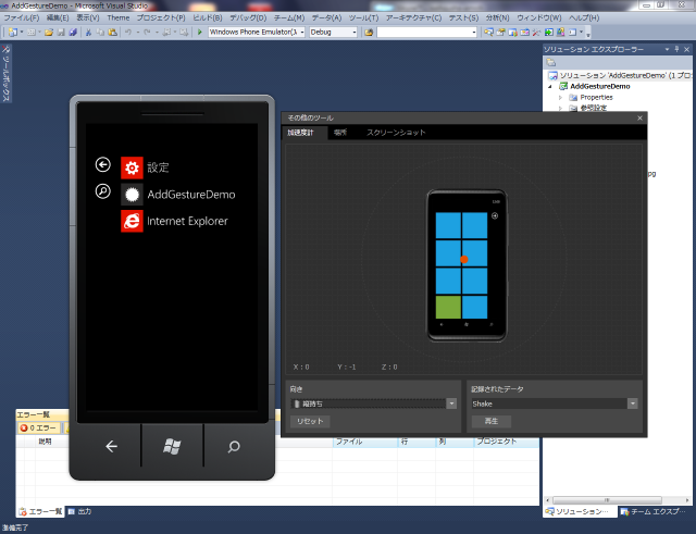 Windows Phone SDK 7.1 RC