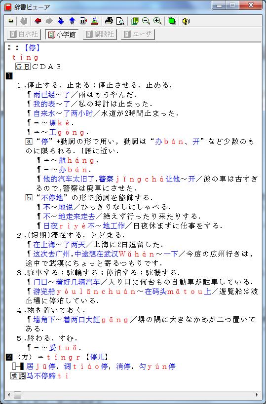 小学館中日辞典