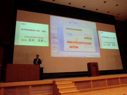 京都府情報教育研究会