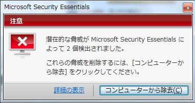 MS Security Essentials