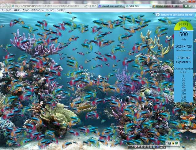 IE9でFish Tank