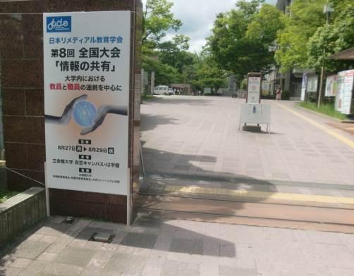 日本リメディアル教育学会第8回全国大会