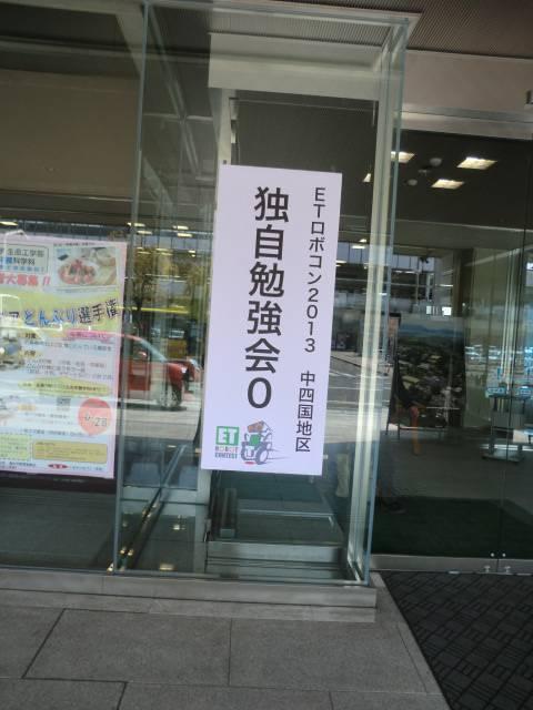 ETロボコン2013中四国