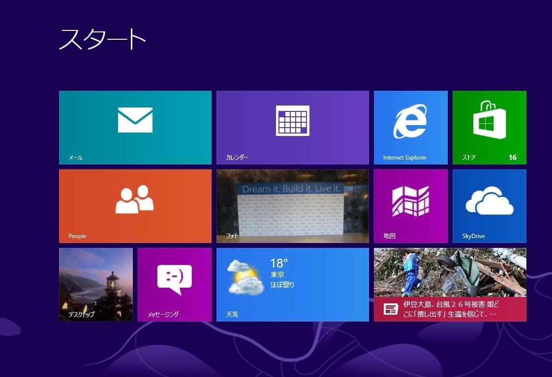 スタートボタンがないWindows 8