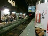 妖怪電車2009@嵐山